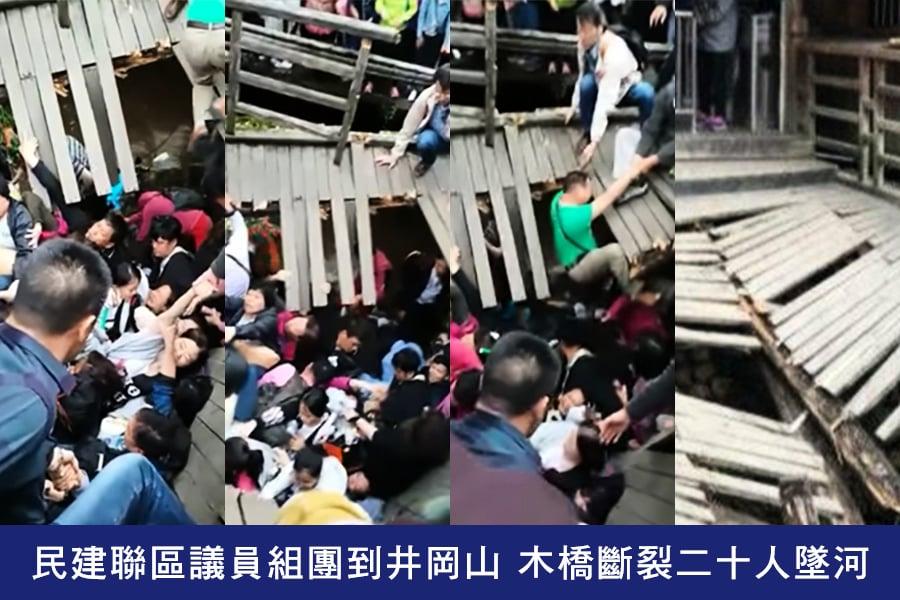 民建聯區議員組團到井岡山 木橋斷裂二十人墜河