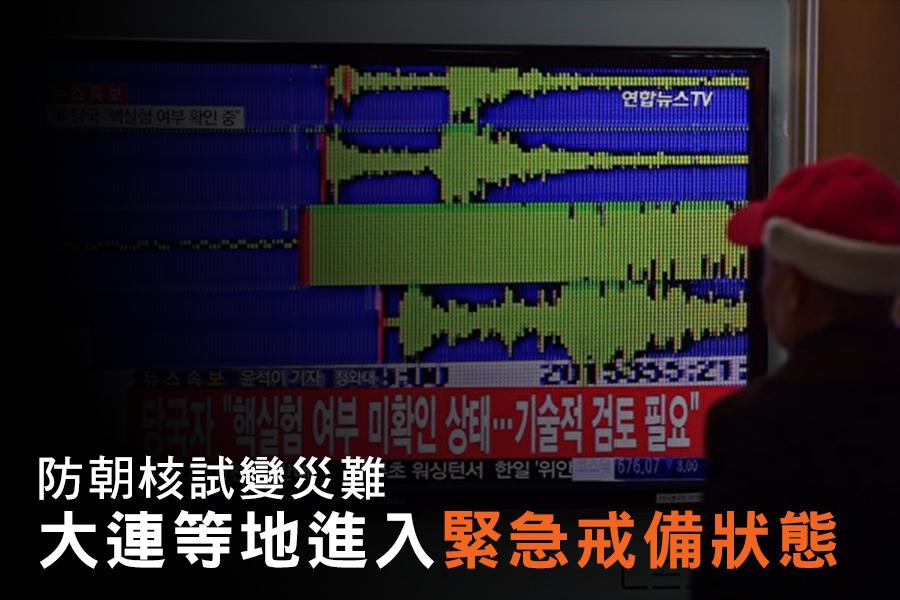北韓大量涉核工廠、儲藏場等建在朝中邊界地區。2016年1月6日,北韓進行第四次核試驗,外界測到相當於5.1級地震,中國東北有震感。(YEON-JE/AFP/Getty Images)