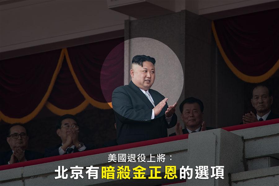 自朝鮮半島局勢升級以來,不斷傳出美韓「斬首」金正恩的行動計劃,以及北京當局佔領北韓扶植新的傀儡政權的可能性。美國退役上將最近向媒體表示,北京當局有著暗殺北韓領導人金正恩的選項。(ED JONES/AFP/Getty Images/大紀元合成圖)