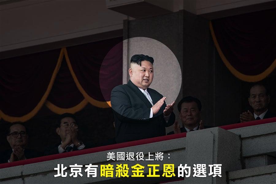 美國退役上將:北京有暗殺金正恩的選項