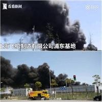 上海飛機製造公司浦東基地突發大火