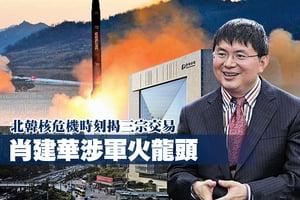 北韓核危機時刻揭三宗交易 肖建華涉軍火龍頭