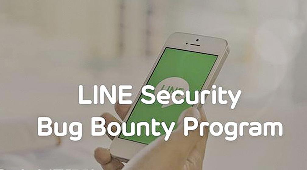LINE邀你來找碴 擴大資安漏洞回報
