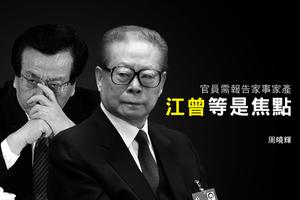 周曉輝:官員需報告家事家產 江曾等是焦點