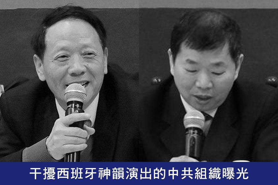 西班牙世界反X教協會會長徐宋靈(左)、阿拉貢華人華僑反X教協會會長厲志雄(右)積極追隨中共,是中共多年來在海外的黑手。(網絡圖片/大紀元合成圖)