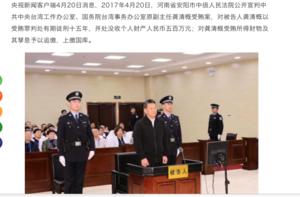 國台辦原副主任龔清概受賄案 獲刑十五年