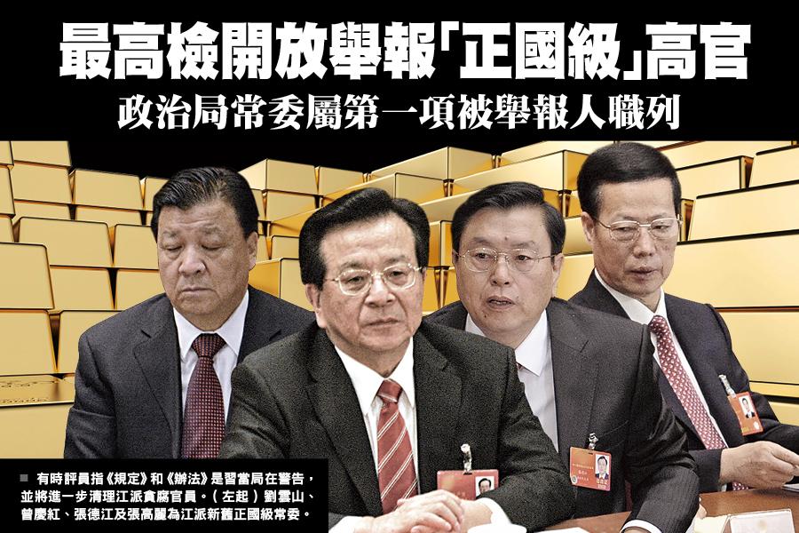 有時評員指《規定》和《辦法》是習當局在警告,並將進一步清理江派貪腐官員。(左起)劉雲山、曾慶紅、張德江及張高麗為江派新舊正國級常委。