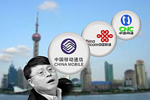 江澤民大兒子江綿恆被稱為「中國第一貪」,其「電信王國」包括中網通、中聯通及中移動。