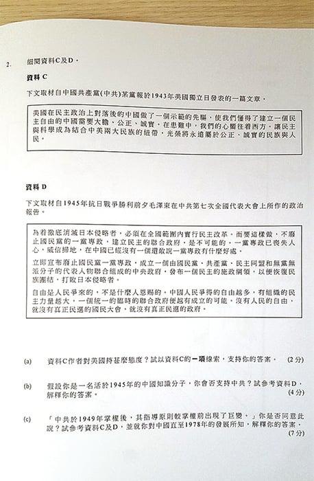 DSE歷史科必答題中,有資料引用了中國共產黨的黨報文章,及中共前領導人毛澤東的講話,問考生是否同意中共在掌權後,中共的指導原則起了重大變化。(網絡圖片)