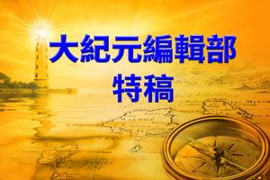 【特稿】迫害法輪功遭報應實錄