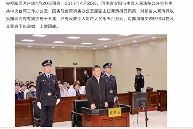 4月20日,國台辦原副主任龔清概受賄案獲刑15年。(網絡截圖)