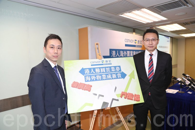 康宏國際地產行政總裁張永達(左)表示,每次政府推出辣招後,投資海外房地產市場的買家咨詢均有兩至三成增幅。右為康宏理財服務聯席董事胡彥希。(余鋼/大紀元)