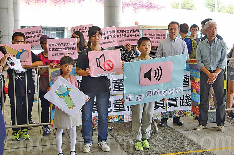 關注兒童發展聯席聯同一批家長及兒童,在立法會示威區請願。他們促請政府儘快成立兒童事務委員會,聆聽兒童意見與需要。(蔡雯文/大紀元)