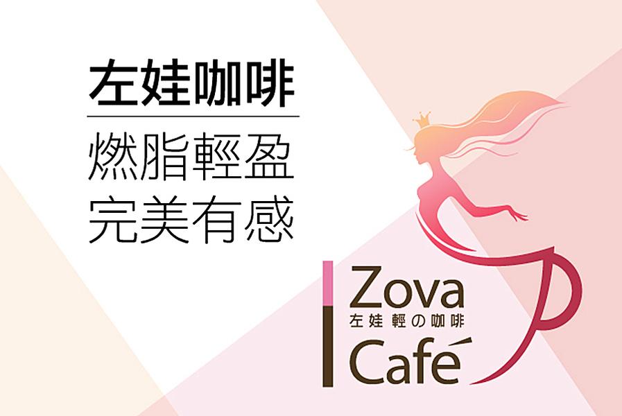 ZovaCafé左娃咖啡 燃脂輕盈 完美有感
