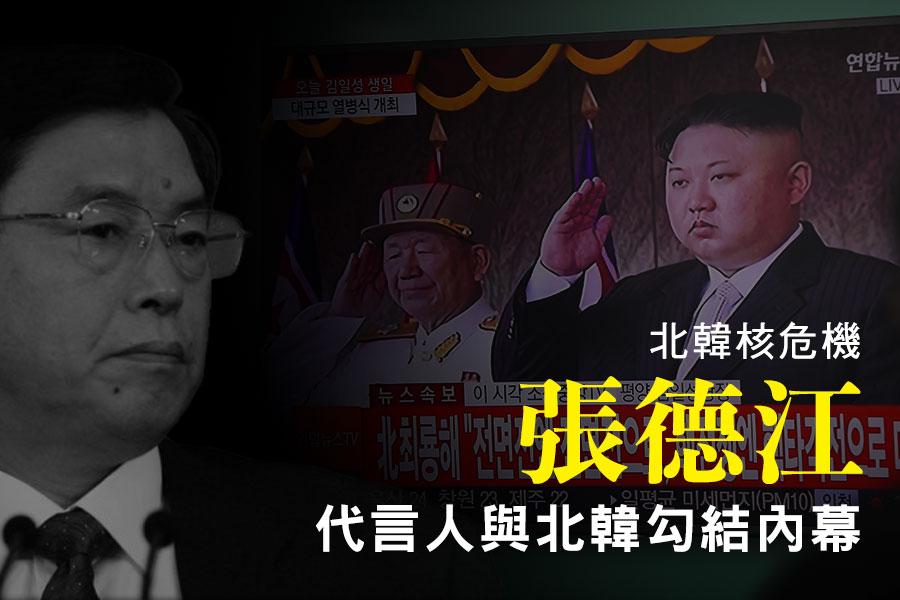 張德江與北韓關係密切。(Getty Images/大紀元合成圖)