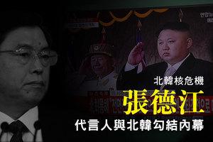 北韓核危機 張德江代言人與北韓勾結內幕