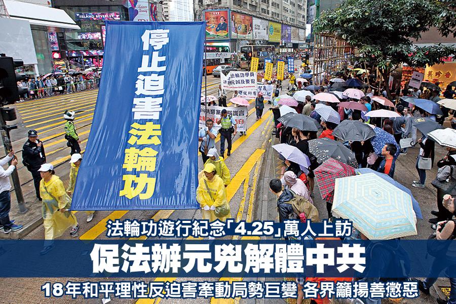 1999年4月25日,法輪功學員萬人中南海和平上訪,要求當局給予合法的煉功環境。昨日,香港法輪功學員在港島區舉行紀念「4.25」18周年的大型反迫害遊行,震撼眾多市民和遊客。(李逸/大紀元)