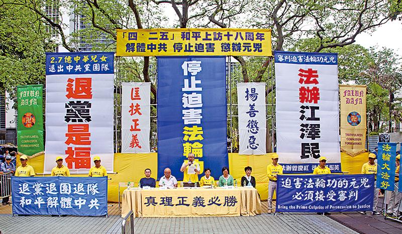 「四.二五」和平上訪18周年集會上,多位講者要求中共停止迫害法輪功,並將鎮壓元兇江澤民、曾慶紅等人繩之以法。(宋碧龍/大紀元)