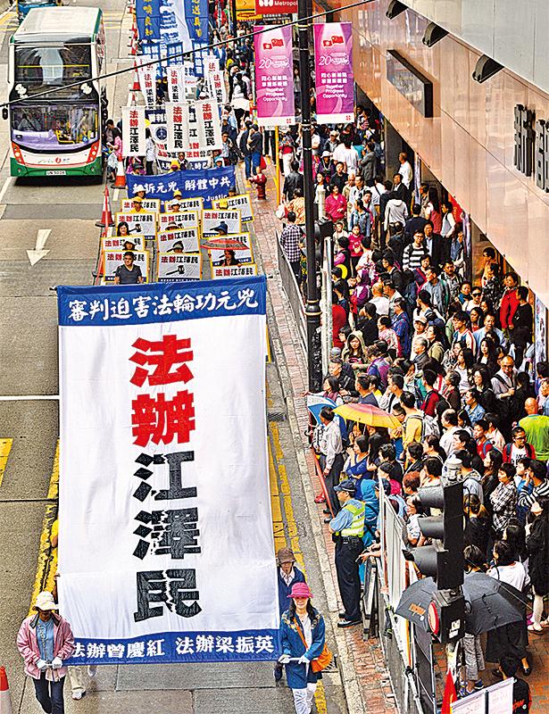 自前年7月至今,合計共30國及地區,超過223萬民眾聯署向中國最高法院和最高檢察院舉報江澤民。圖為法輪功遊行隊伍促請「法辦江澤民」的橫幅。(宋碧龍/大紀元)