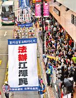 30國家地區223 萬人舉報江澤民