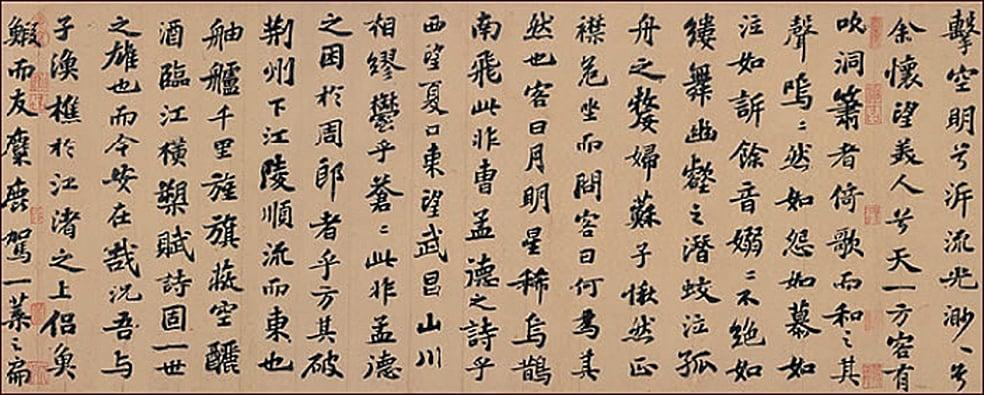 宋蘇軾書《前赤壁賦》(局部),台北國立故宮博物院藏。(公有領域)