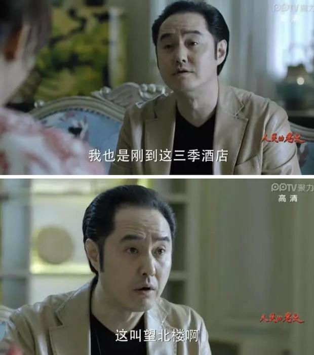 陸媒披露,熱播反腐劇《人民的名義》中提到「三季酒店」,就是根據香港四季酒店的原型創作,並稱其「隱藏了中國一半的秘密」。(視像擷圖)