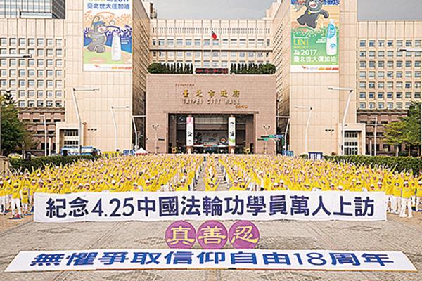 台北 上千名法輪功學員4月16日在市民廣場集體煉功並集會。台北市議員洪健益向法輪功學員三度鞠躬,敬佩他們默默付出、不畏艱辛,成功破解中共的不實謊言。(陳柏州/大紀元)