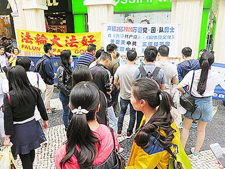部份法輪功學員4 月22 日在玫瑰堂步行街舉行紀念活動。大批民眾聚集在圖片和橫幅前圍觀。有大陸遊客說:「澳門言論自由,在大陸就看不到。」還有人對著橫幅唸:「法輪大法好!」(明慧網)