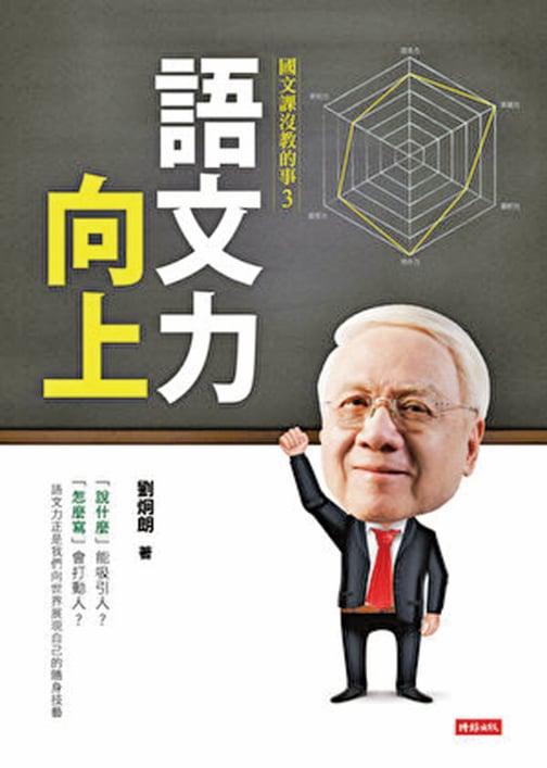 《語文力向上:國文課沒教的事3》/時報出版提供