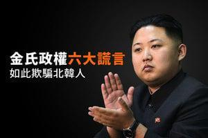 金氏政權六大謊言 如此欺騙北韓人