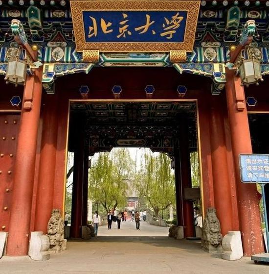 北京大學屬副部級學府,被查處13項違反規定的典型案例,或將掀開一系列高校腐敗巨案。(網絡圖片)