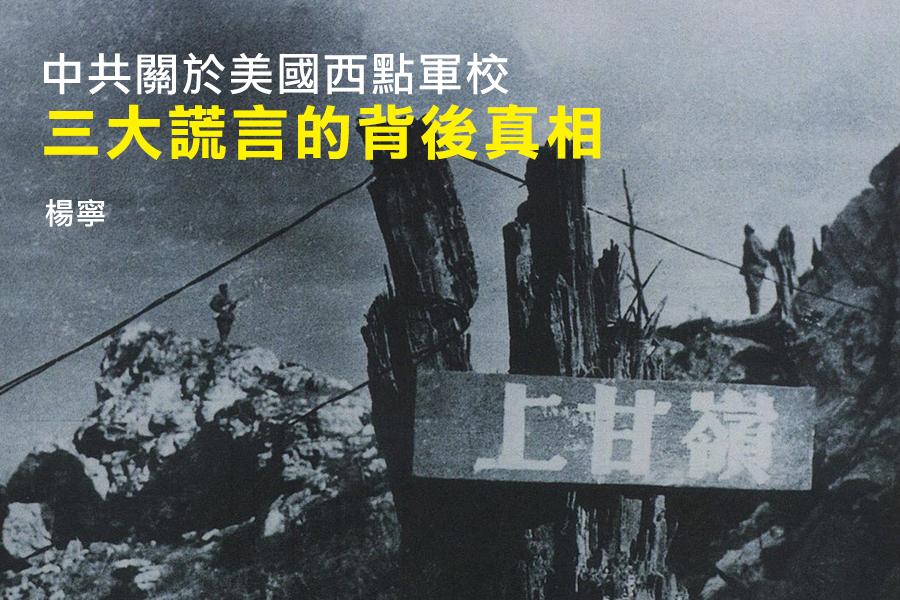 中共戰史文章聲稱上甘嶺戰役被西點軍校列為世界最著名的軍事戰例,成為唯一列入美國軍事院校教科書的中國戰例,又稱上甘嶺以其戰爭史上的許多奇蹟而成為世界上許多軍事學者研究的戰例,與事實不符。(網絡圖片)