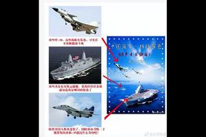 中共海軍海報疑錯貼美俄軍艦戰機 遭網民嘲諷