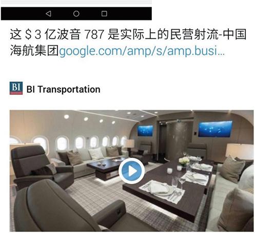 海航集團一架波音787即將投入營運,其內部豪華裝修引熱議。(網頁截圖)