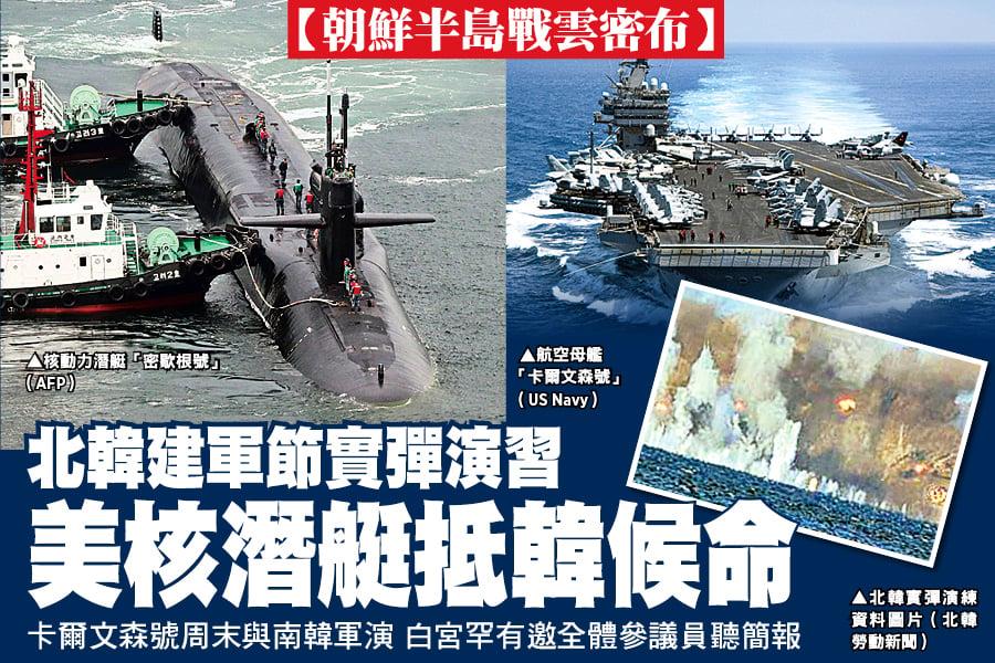 北韓實彈演習未核試 美核潛艇抵韓候命
