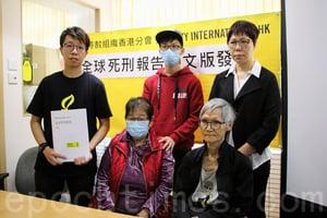 國際特赦關注港人外遊被判死刑 再促中國停止非法取器官