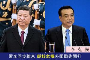 謝天奇:習李同步離京 朝核危機外圍戰先開打