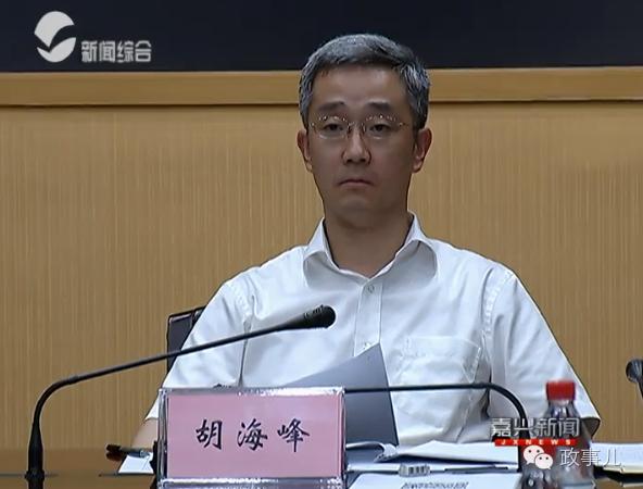 4月25日,胡錦濤之子胡海峰連任中共浙江省嘉興市市長。(網絡圖片)