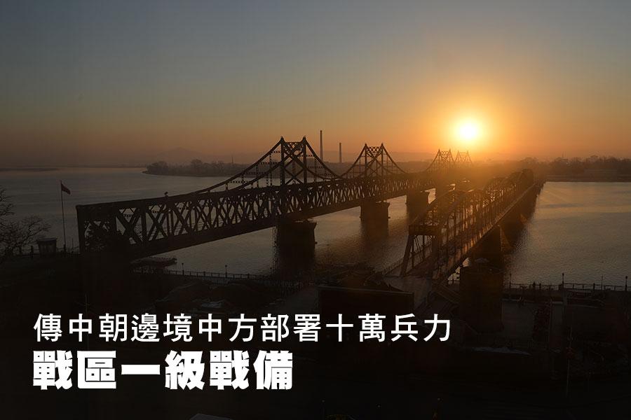 在朝鮮半島局勢持續緊張之際,日媒傳出中方為因應半島局勢生變,在中朝邊境部署10萬兵力,並似乎已提升邊界的警戒級別。另有消息稱,25日凌晨起,中方北部戰區的軍隊進入最高的一級戰備。圖為位於中國遼寧丹東市、中朝邊境鴨綠江的中朝友誼橋。(MARK RALSTON/AFP/Getty Images)