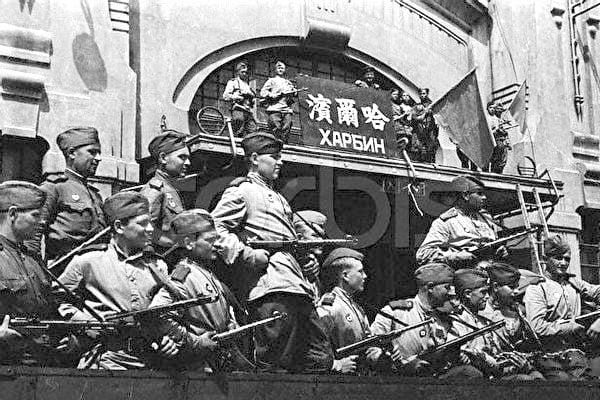 近年來,毛澤東與中共向前蘇聯賣國的醜聞內幕不斷被披露。蘇聯解密檔案顯示,整個中共都是莫斯科的特務。中共不僅在篡政後主動放棄了外蒙古,為了投靠蘇聯還曾想將首都設在東北城市哈爾濱。圖為蘇聯紅軍攻佔哈爾濱。(資料圖片)