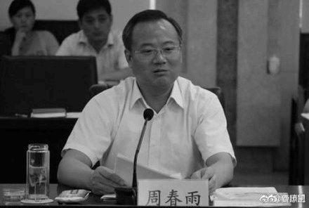 4月26日,中共安徽省副省長周春雨被審查。(網絡圖片)