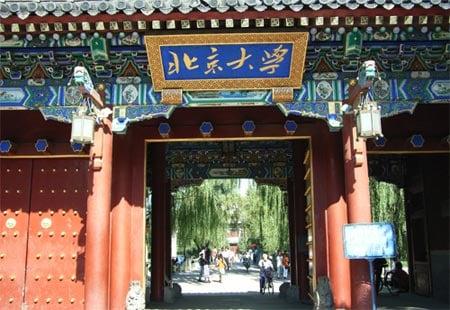中央巡視組對大陸中管高校的巡視正在進行,北京大學等卻搶先自行公佈了一些案例,被指是「演戲」。(大紀元資料照片)
