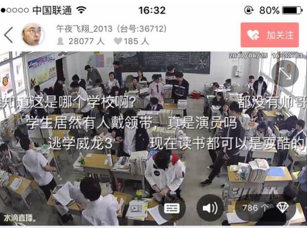 目前,中國網絡直播甚至還湧入到學生教室及宿舍、內衣店、游泳池等場所,直播畫面令人驚心,同時也引發有關隱私、教育倫理等廣泛爭議。(網絡圖片)
