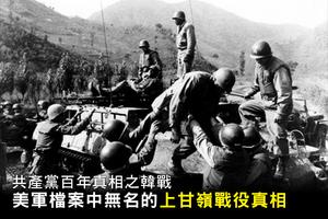 林輝:美軍檔案中無名的上甘嶺戰役真相