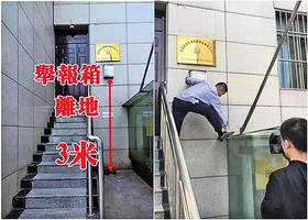 陝西政府舉報箱離地3米 引輿論撻伐