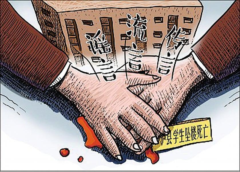 瀘州少年遭校園凌霸致死始末(下)