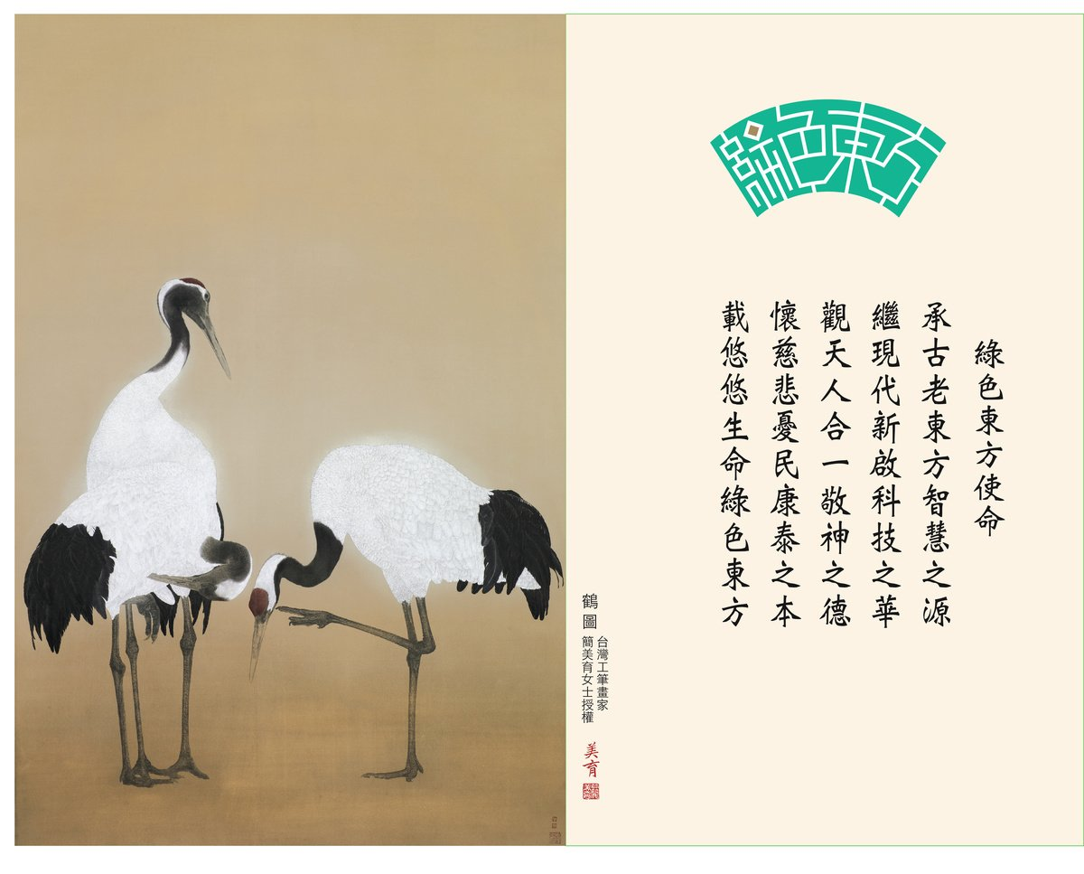 台灣工筆畫家簡美育女士繪畫的《鶴圖》