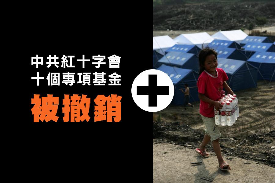 中共紅十字會十個專項基金被撤銷