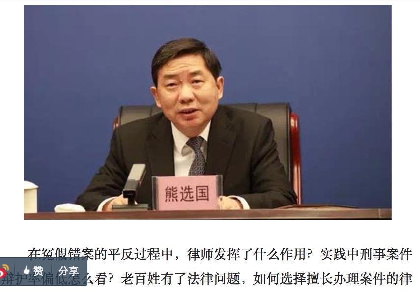 中共司法部罕見開律師權益新聞會 承認十大問題