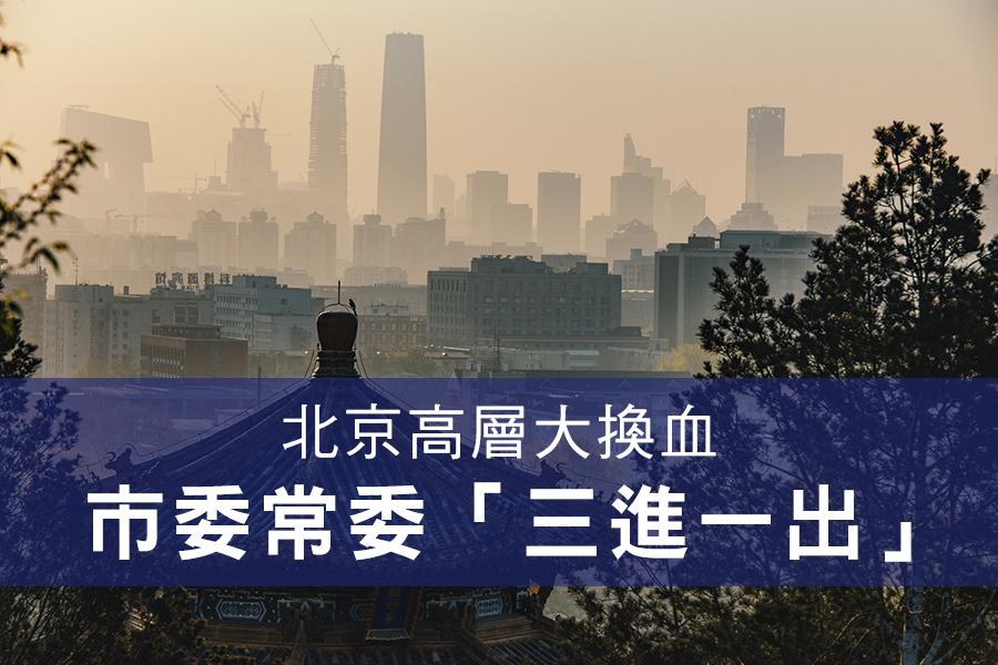 隨著中共十九大臨近,北京高層人事再有密集調整。日前,景俊海等三人新任北京市委常委,姜志剛被免職。(Fotolia/大紀元合成圖)